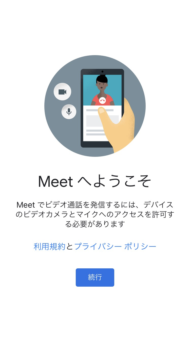googlemeetの使い方