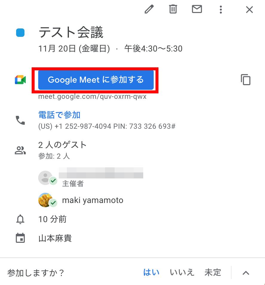 googleカレンダーにゲストを追加