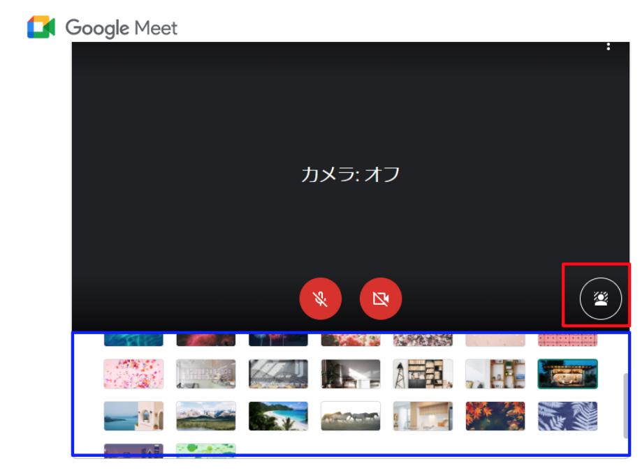 googlemeet背景設定