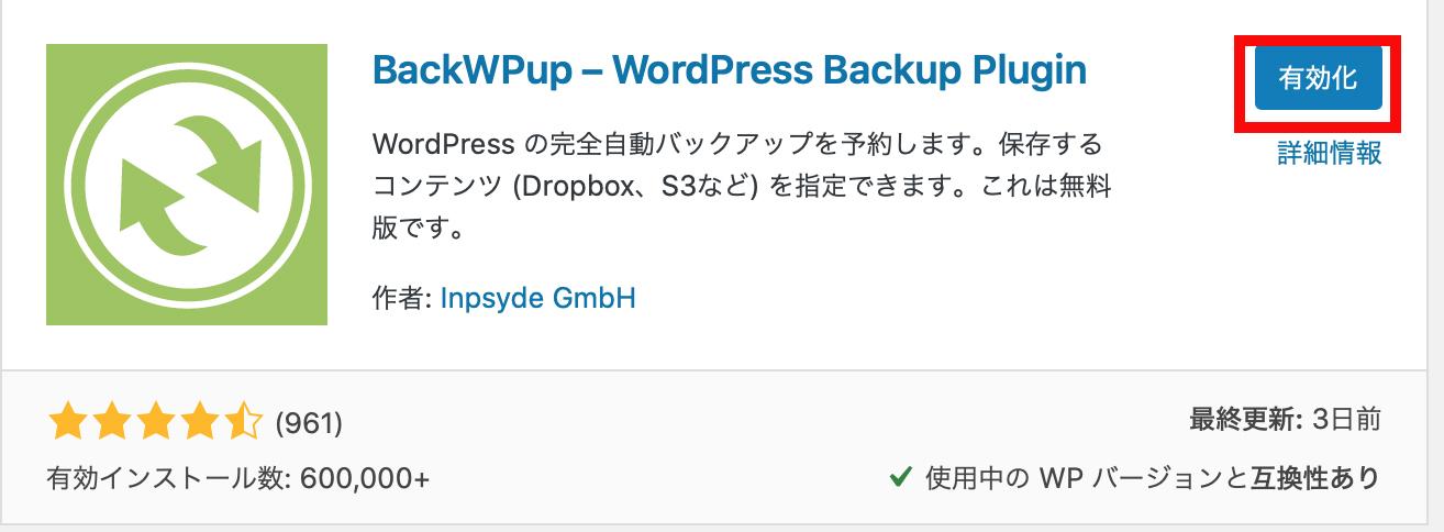 BackWPupのインストール方法