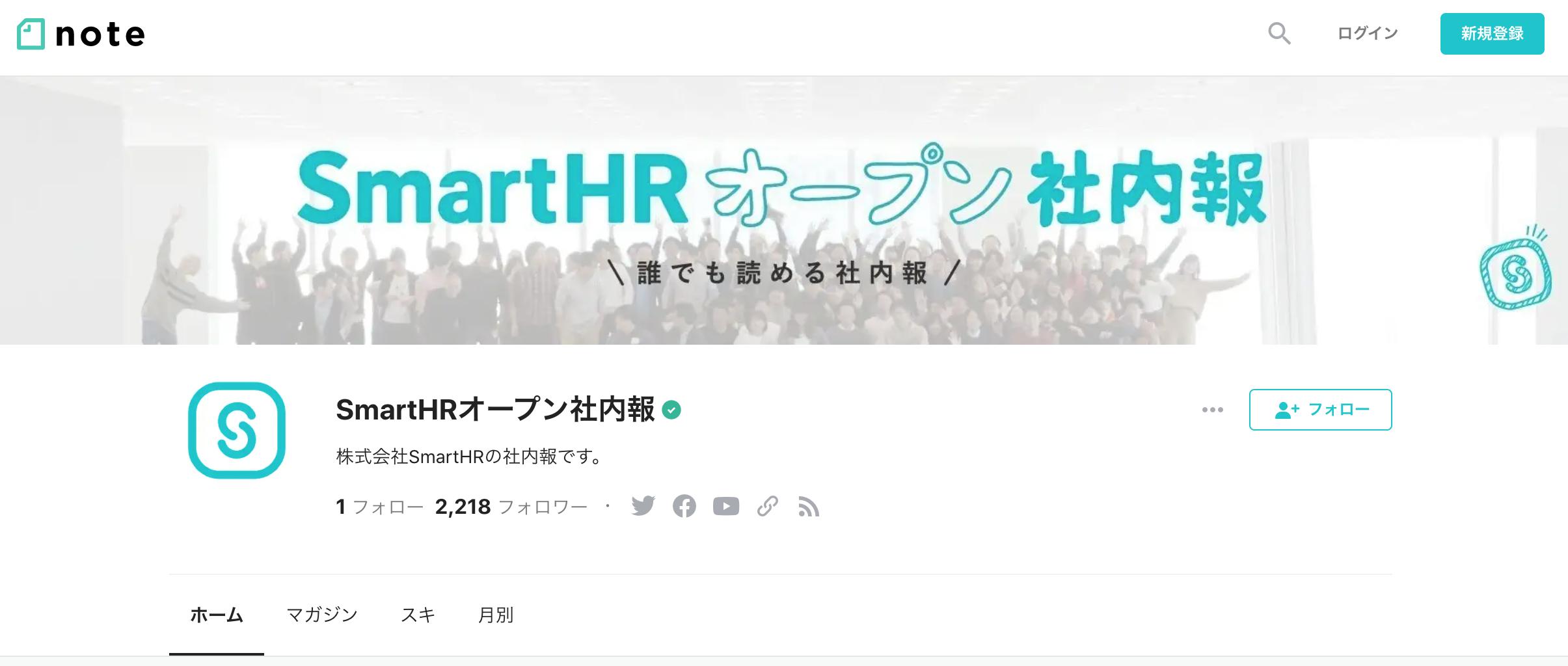 株式会社Smart HR