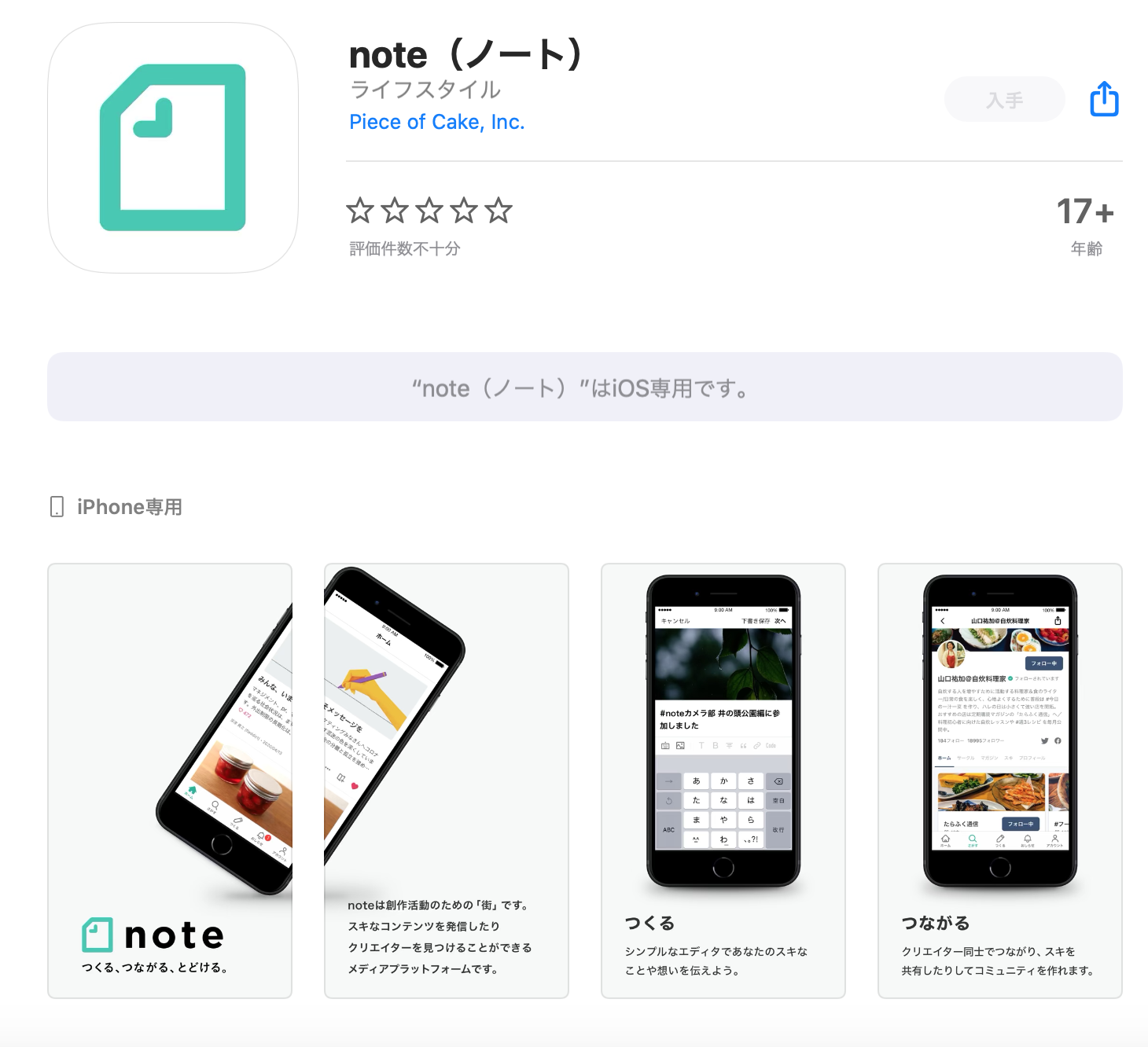 noteアプリ