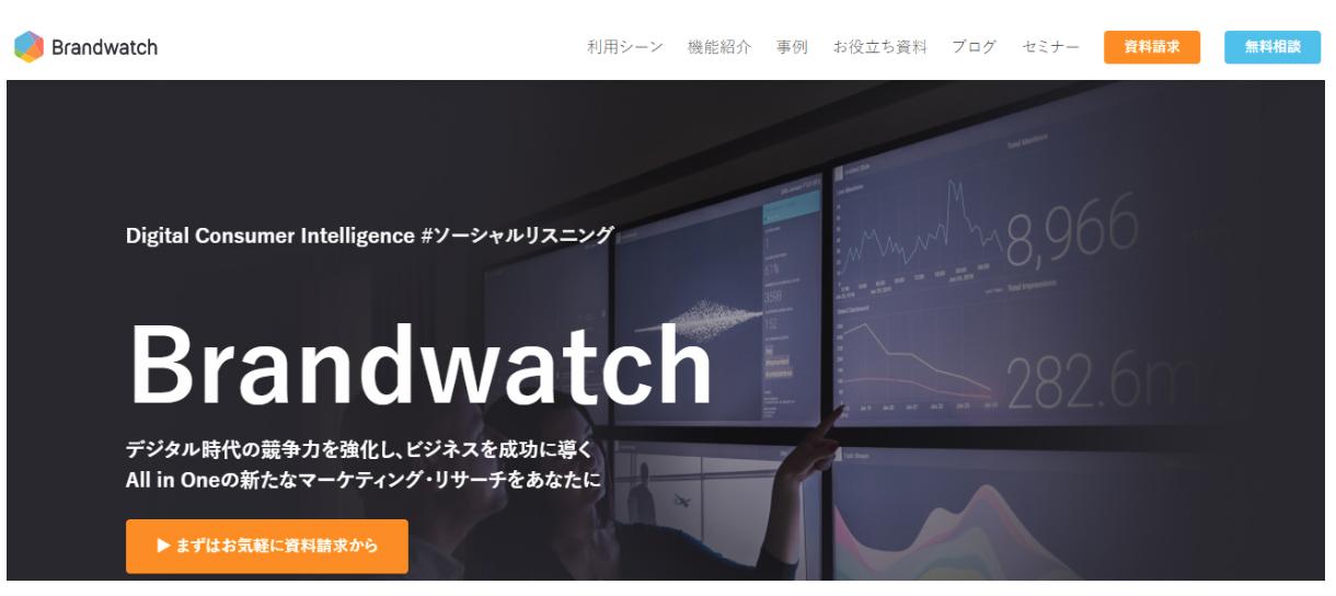 Brandwatchの紹介