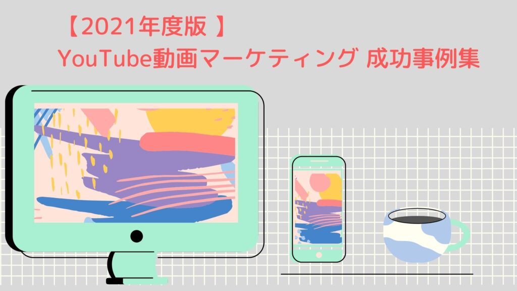 動画マーケティング成功事例