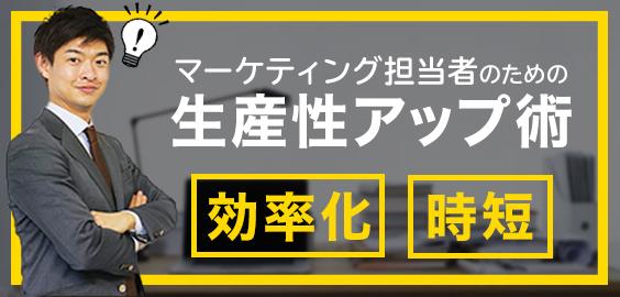 谷田部敦生産性向上術