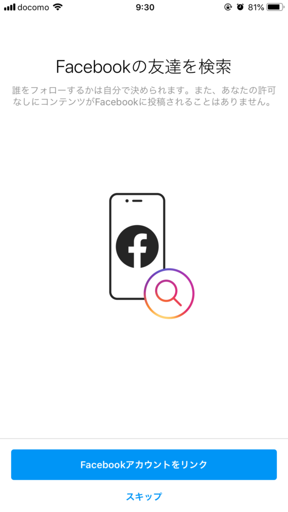 Facebookの友達を検索する画面を開いている