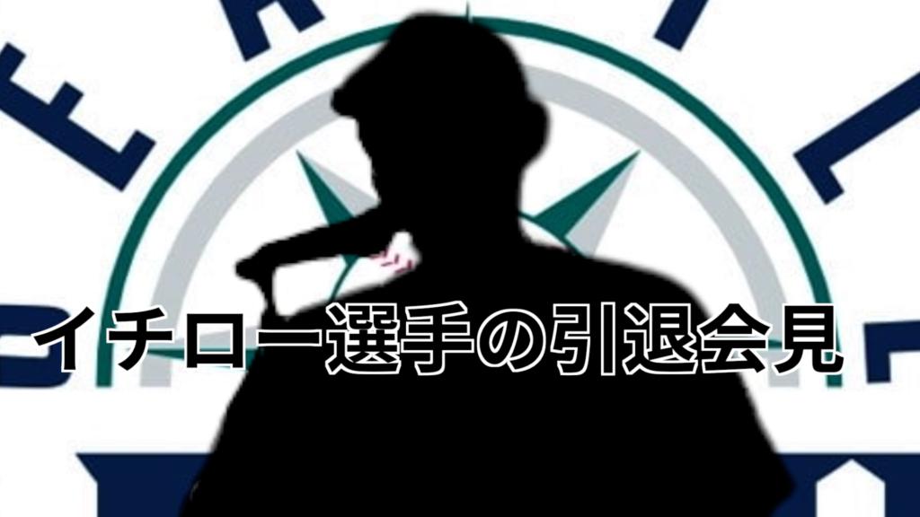 イチロー選手の引退動画