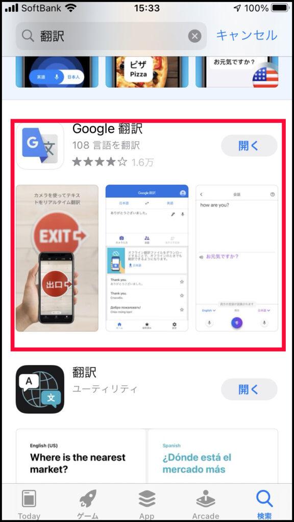 翻訳アプリのダウンロード