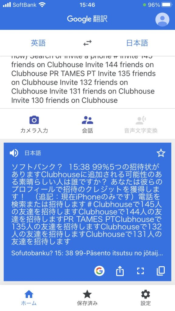 Google翻訳で翻訳する
