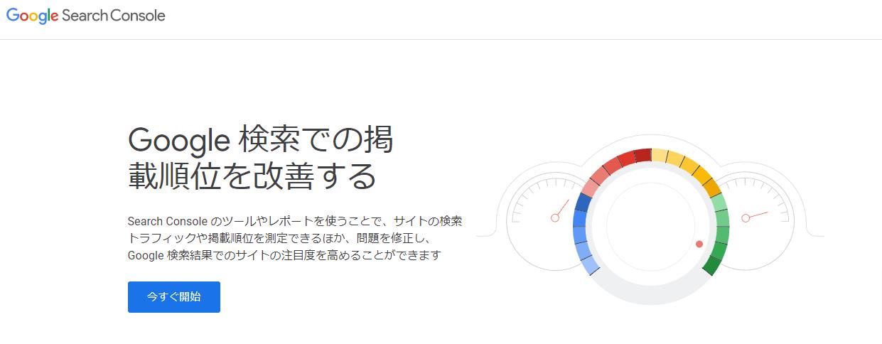 Googleサーチコンソールを紹介している