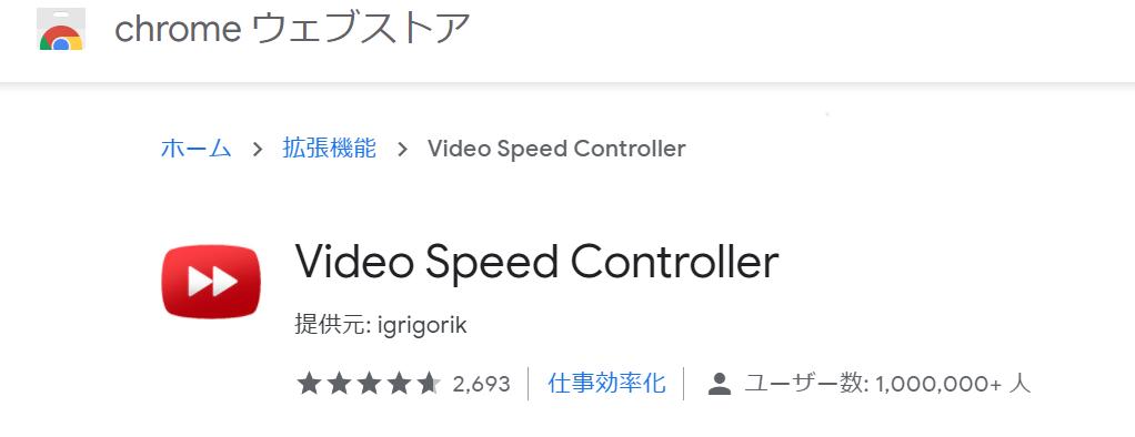 Video Speed Controller