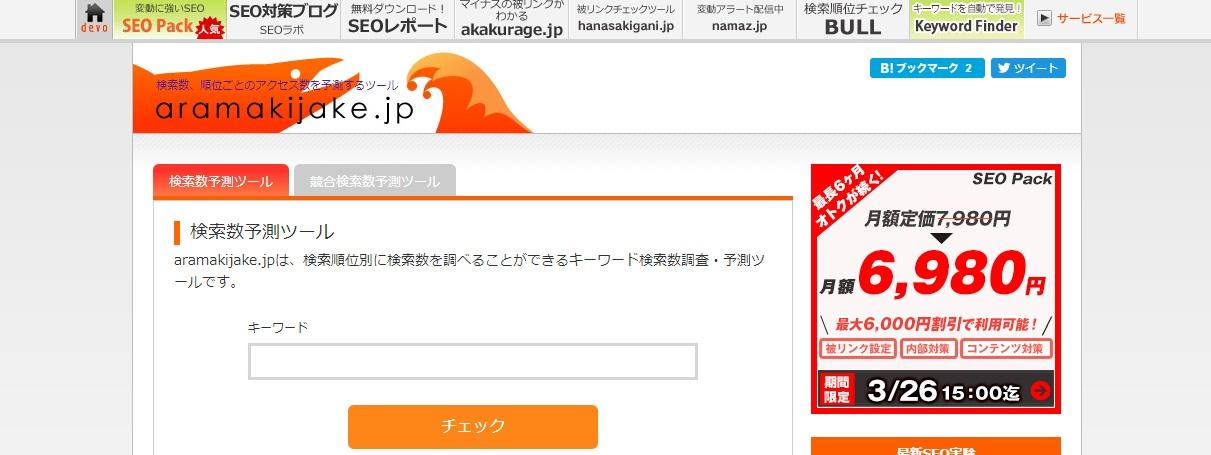 aramakijake.jpを紹介している