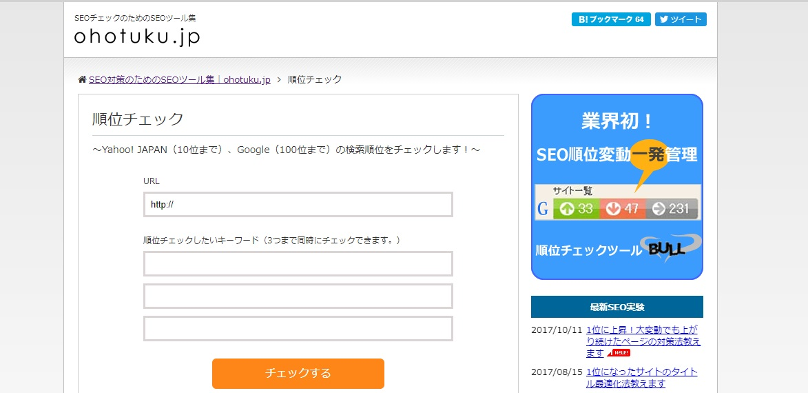ohotuku.jpを紹介している