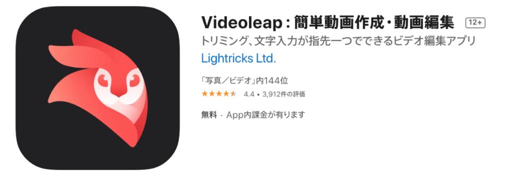 videoleap
