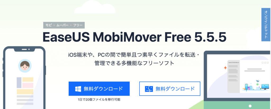 EaseUS MobiMover Free