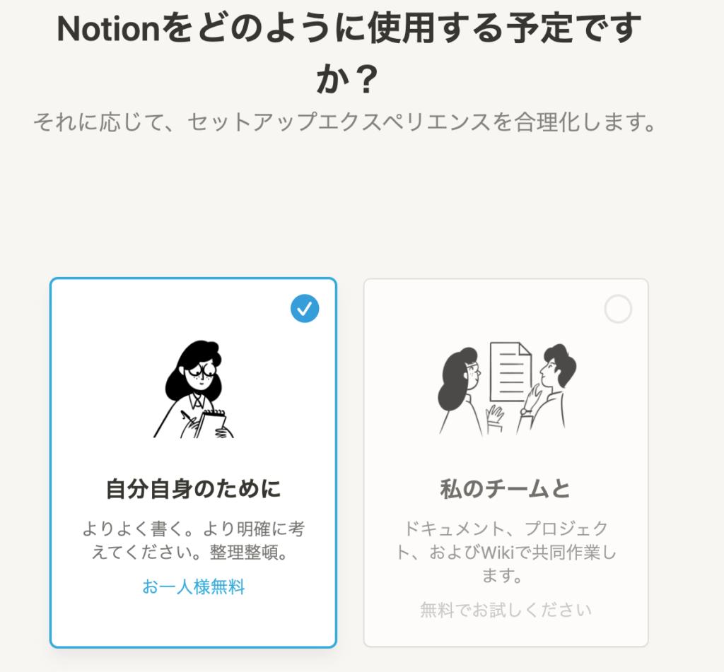 notionのサインアップ