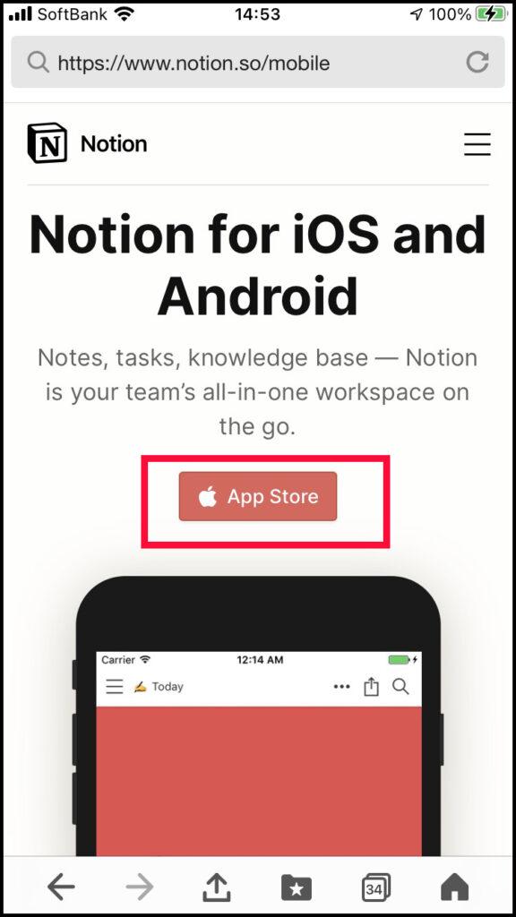 notionのモバイル版のインストール