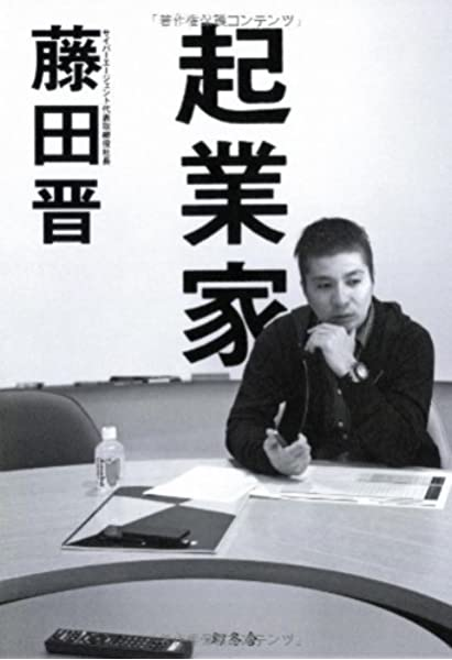 サイバーエージェント藤田晋社長の書籍「起業家」の3つの見どころ