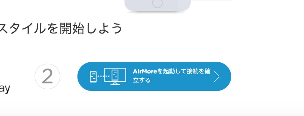 AirMore