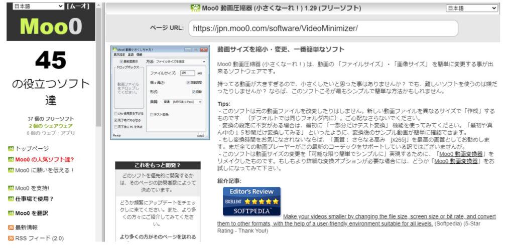 Moo0 動画圧縮器(小さくなーれ!)