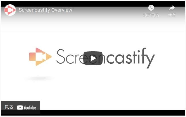 Screencastifyを紹介している