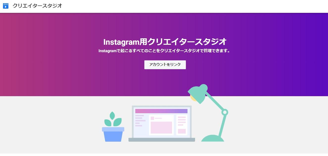 Instagramクリエイタースタジオを紹介している