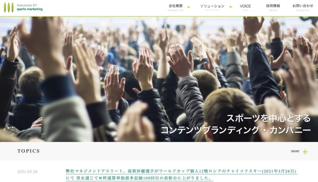 博報堂DYスポーツマーケティング