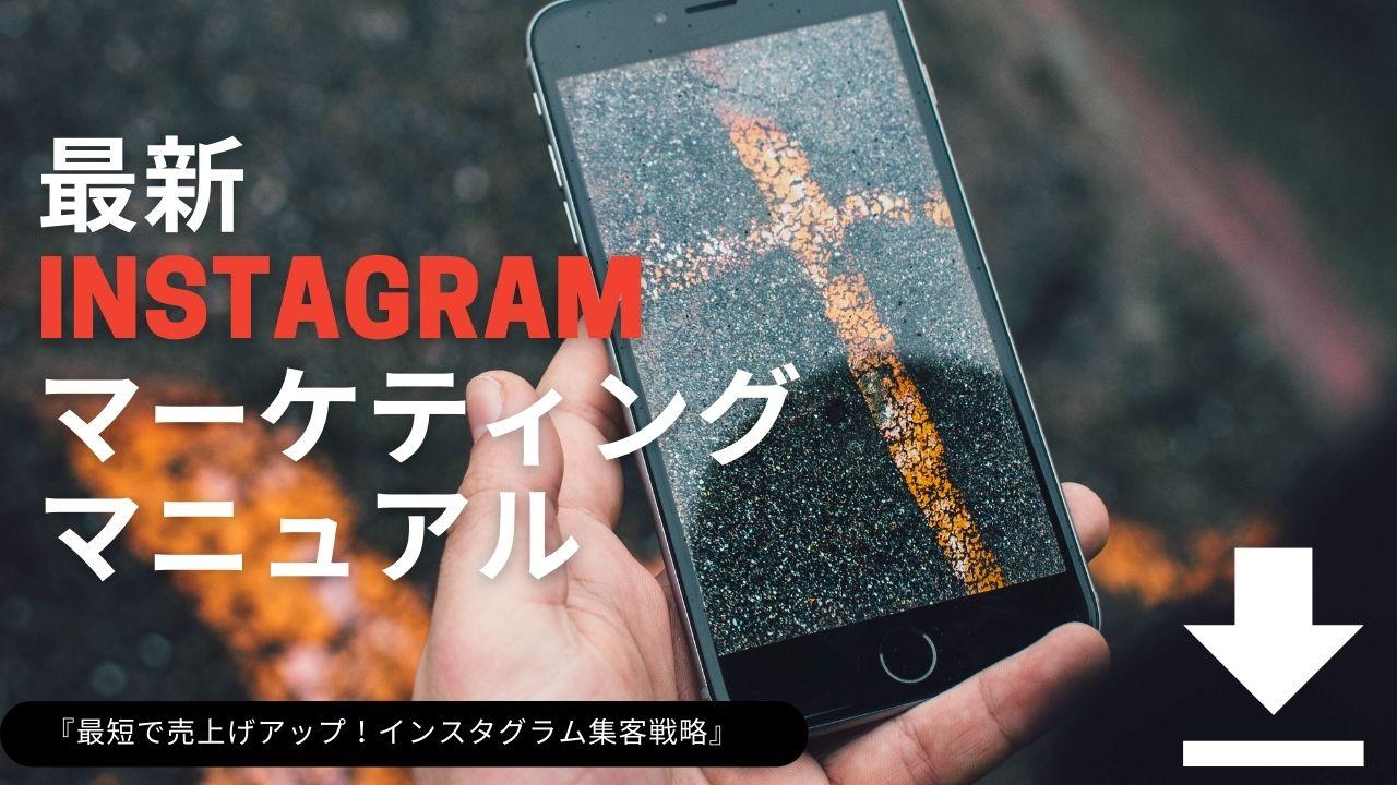 最新instagramマーケティング