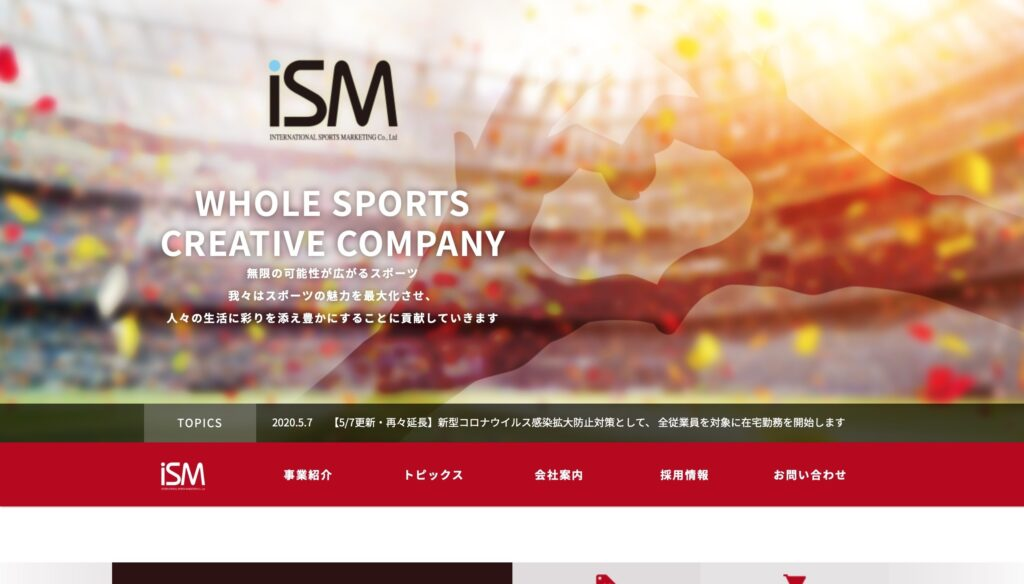 インターナショナルスポーツマーケティング