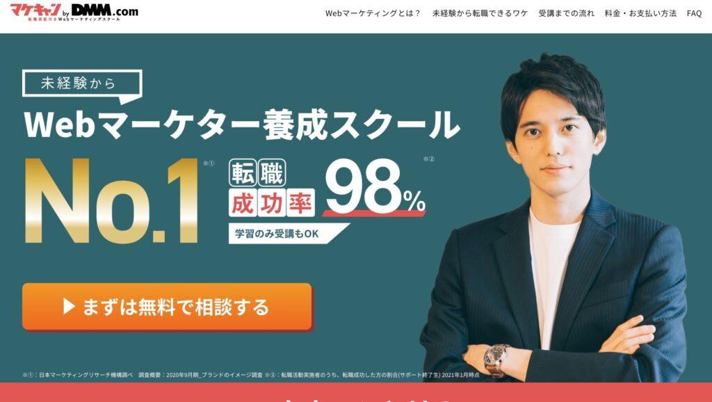 マケキャンbyDMM.com