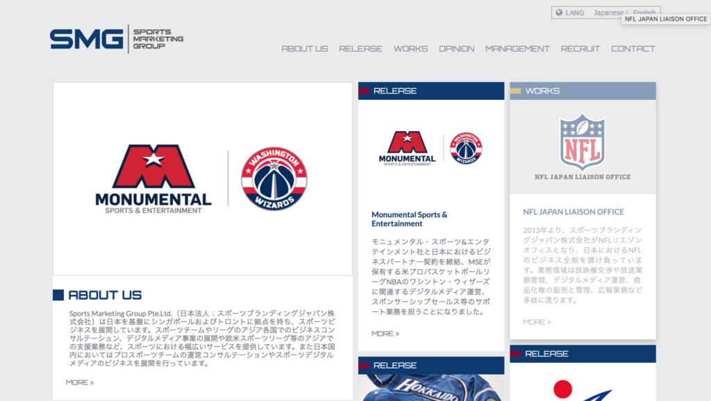 スポーツブランディングジャパン