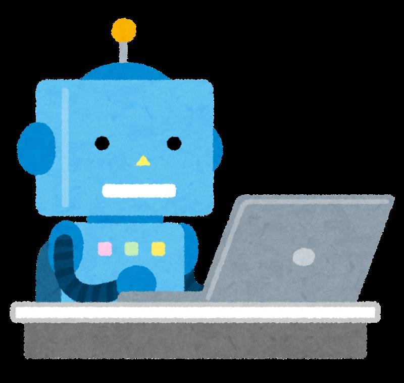 ロボット上司