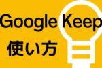 Google Keep使い方アイキャッチ画像
