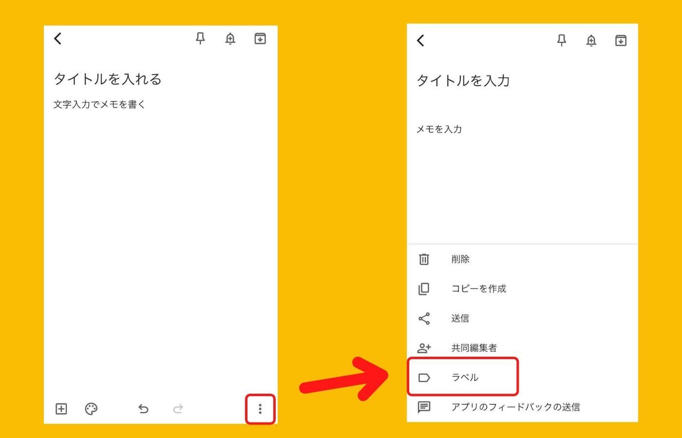 Google Keep使い方