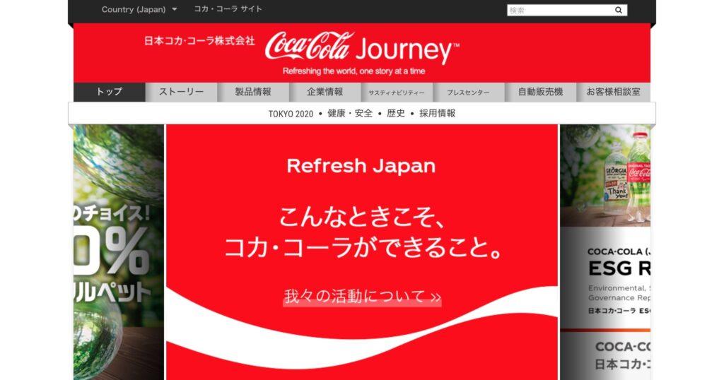 コカコーラ株式会社