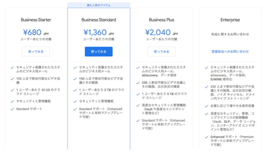 Google Workspaceの料金