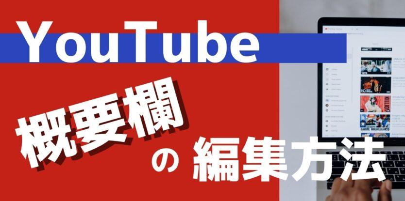 YouTube概要欄の編集アイキャッチ