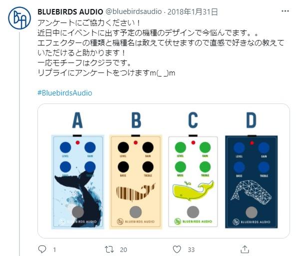BLUEBIRDS AUDIOの事例1