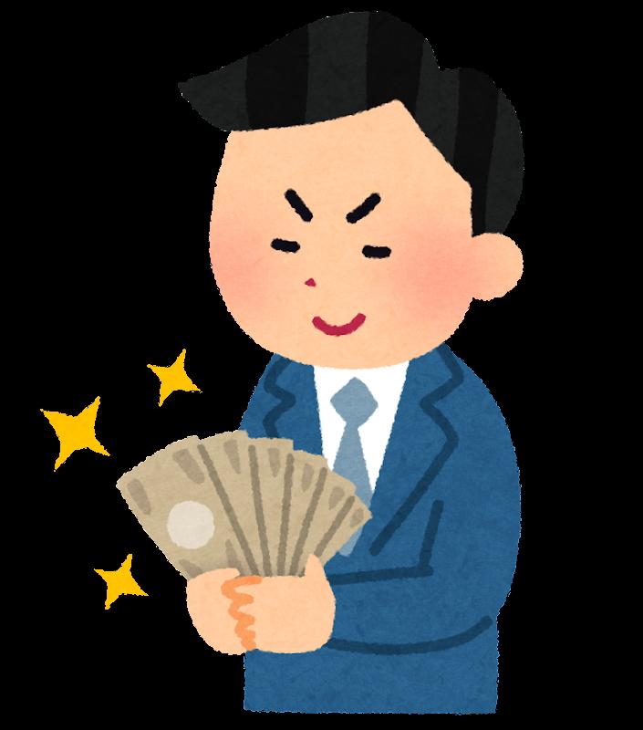お金を作る