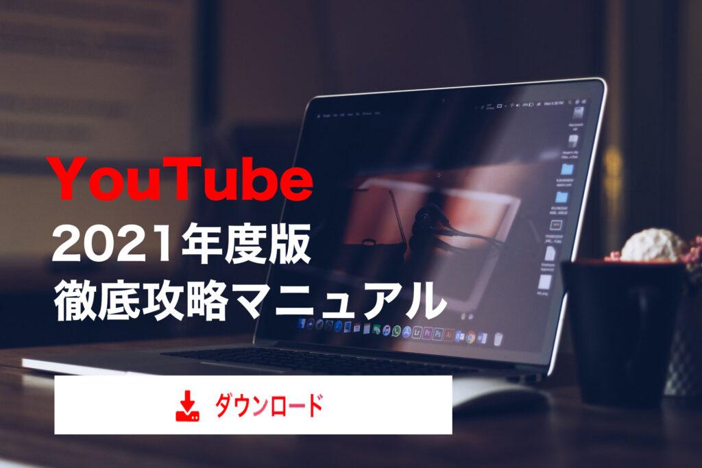 youtube2021年度版徹底攻略マニュアル