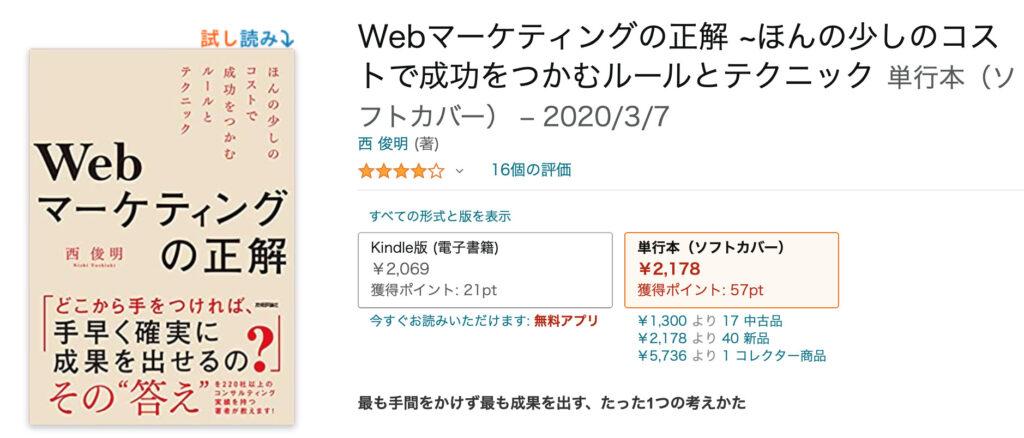 web-marketing-answer