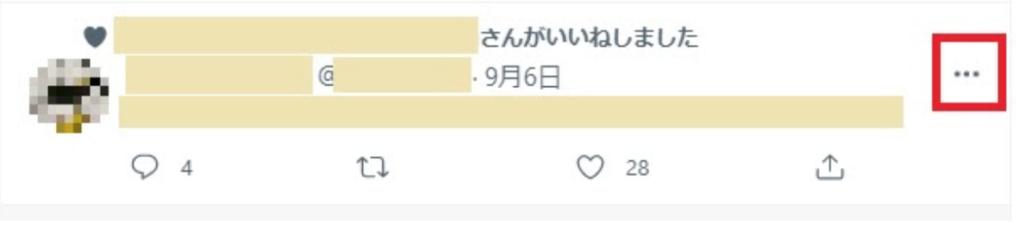 Twitter非表示