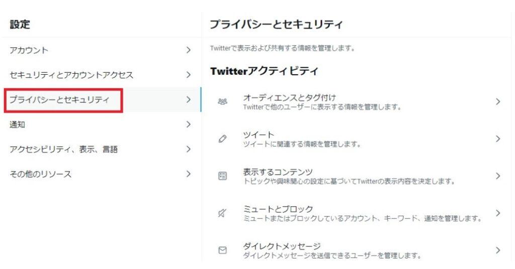 Twitterのミュート機能を使って「いいね」を非表示にする方法
